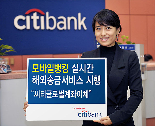 Citibank Global Transfer A Fast And Convenient Mobile Phone Based Remittance Service
