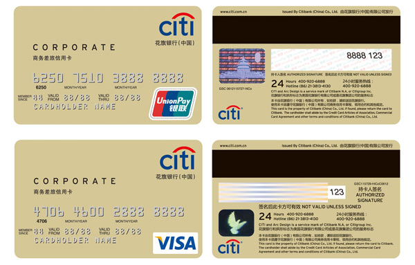 Citi to Be First Global Bank to Issue Commercial Cards in China